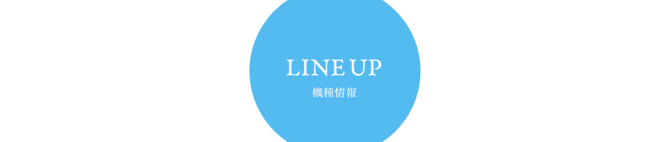 LINE UP 機種情報